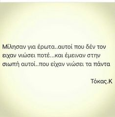 Feeling Broken, This Is Love, Greek Quotes, Beautiful Mind, Me Quotes, Literature, Poetry, Mindfulness, Writing