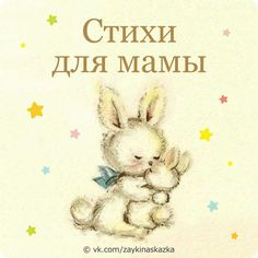 Стихи для мамы Mother Daughter Art, Funny Poems, Kids Poems, Butterfly Party, Kids Corner, Kids Education, Kids And Parenting, Books To Read, Diy And Crafts