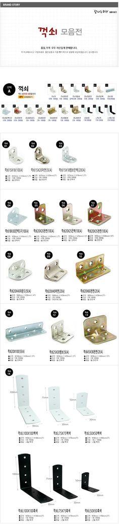 G마켓 - 꺽쇠/철물/보강대/브라켓/부속/코너/평철/연결/침대/DIY