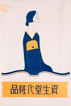 Vintage Japanese Postcard Shiseido (between the 1920s through 1943.)