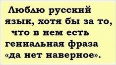 Russian Language Learning, Words, Funny, Quotes, Image, Step By Step, Tired Funny, Qoutes, Quotations