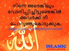 Pin by Islamic Quotes & Speech on MALAYALAM ISLAMIC QUOTES ...
