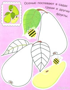раскраска груши Paper Crafts, Diy Crafts, Autumn Activities, Play Doh, Kindergarten Activities, Painting For Kids, Diy For Kids, Coloring Books, Fruit