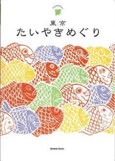 優れた紙面デザイン 日本語編 (表紙・フライヤー・レイアウト・チラシ)700枚位 - NAVER まとめ