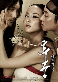 후궁: 제왕의 첩 (2012, The Concubine), ★★★, 13.03.01