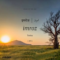 Word of the day! Urdu Words With Meaning, Urdu Love Words, Hindi Words, Love Shayari In English, Urdu Quotes In English, Urdu Shayari Love, Unusual Words, Rare Words, English Vocabulary Words