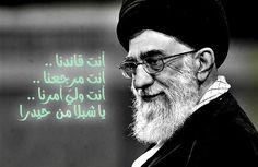 خامنئي الهوى Real Hero, Respect, Islamic, Politics, Sayings, Fictional Characters, Board, Lyrics, Word Of Wisdom
