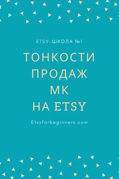продвижение handmade в интернете и на Etsy , товары ручной работы на Etsy , хендмейд как бизнес , Etsy для новичков , ручная работа продажа Etsy Курс про Etsy , Etsy и продвижение handmade , товары ручной работы , хендмейд как работа , хобби и шитье , вышивка ,продвижение handmade в интернете и на Etsy , товары ручной работы на Etsy , хендмейд как бизнес , Etsy для новичков , ручная работа продажа Etsy , открытие магазина на етси , массовые подписки etsy , тренды 2020 на ETSY , etsy trands Pinterest Instagram, Calm, Digital, Business, Artwork, Work Of Art, Auguste Rodin Artwork, Artworks, Store