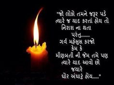 Gujarati Suvichar  Gujarati Quotes