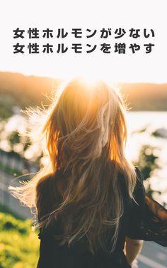 女性ホルモンの分泌を整える 病気が原因で、ホルモンの分泌が乱れている場合は、その病気を治すことが第一に優先されます。 でも、女性ホルモンの分泌をとり行っている視床下部や下垂体、卵巣などの器官にとくにトラブルがないのに、ホルモンの分泌が乱れている場合もよくあることです。 そんなときには、生活習慣や食生活を見直してみることが基本となります。 #女性ホルモンが少ないと #女性ホルモン増やす #女性ホルモン #女性ホルモン整える #女性ホルモンバランスチェック #ヘルスフィットネス #ボディケア #交際の目標 #健康 #健康になる #女性ホルモン乱れ #女性ホルモンが少ないと #女性ホルモン生理 #ホルモンバランス整える運動 #女性ホルモン増やす食べ物 Negative Self Talk, Negative Thoughts, Wander Quotes, Quote Adventure, Feeling Trapped, Finding Peace, Christian Inspiration, Mom Blogs, Healthy Relationships