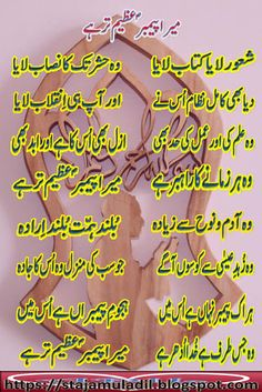 When You are in Love with anyone who is your lover for true Relationship You can tell anything and everything to each other no secrets and no lies. Inspirational Quotes In Urdu, Urdu Quotes With Images, Funny Quotes In Urdu, Islamic Love Quotes, Islamic Phrases, Islamic Messages, Prayer Quotes, Quran Quotes, Beautiful Morning Messages