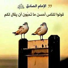 قال مولانا الامام جعفربن محمدالصادق عليهم السلام: قولوا ما تحبون أن يقال لكم