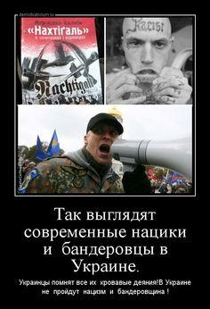 Так выглядят современные нацики и бандеровцы в Украине
