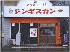A very politically incorrect restaurant in Mizusawa! They serve Genghis Khan - yes they eat people in Japan! - and a scantily clad biker babe in front!     phan mem quan ly nha hang bar cafe - ResPro  http://softprovietnam.com