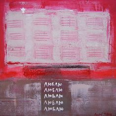 Mother Tongue II - abstract painting on Saatchi Art.  #artists  #paintings   #red