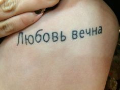"At the fair, an American girl came up to us and asked us to double-check the Cyrillic Russian letters that made up her tattoo... This unique tattoo says ""Everlasting Love"" and in Russian ""Любовь вечна""   What do you think of it?"