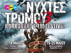 Διαγωνισμός jazzbluesrock.gr με δώρο 5 διπλές προσκλήσεις για το Φεστιβάλ Κινηματογράφου «Νύχτες Τρόμου» στο Cine ΙΝΤΕΑΛ Jazz, Blues, Ideas, Jazz Music