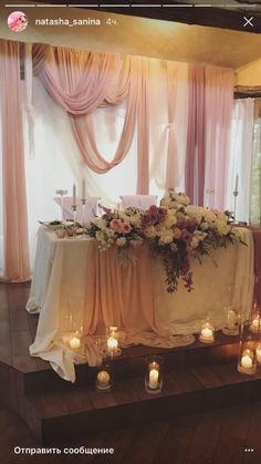 As an option with fabric- Как вариант с тканью As an option with fabric - Sweet 16 Decorations, Floral Wedding Decorations, Backdrop Decorations, Reception Decorations, Floral Bedroom Decor, Bride Groom Table, Wedding Stage Backdrop, Head Table Decor, Pipe And Drape
