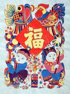 楊家埠の木版年画/過新年 Chinese Posters, Chinese New Year Card, Poster Art, Cartoon Design, New Year Art, Chinese Folk Art, Book Art, Chinese Art, New Year Illustration