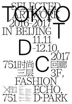 Tokyo TDC selected artworks in Beijing. A Black Cover Design. Font Design, Design Typography, Typography Inspiration, Graphic Design Posters, Design Art, Cover Design, Type Design, Design Inspiration, Editorial Layout