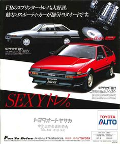 TOYOTA MR2 G-Limited/G/S, Japanese Brochure Classic Car Catalog Vintage jh30