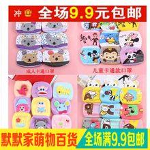 Moda 9.9 100% algodón máscaras de dibujos animados térmica de invierno niño adultos máscaras contra el polvo(China (Mainland))