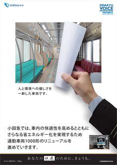 小田急|2014.10