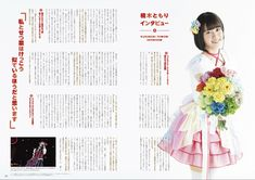 Over The Rainbow, Idol, Tulle, Actresses, Love, Heaven, Club, School, Female Actresses