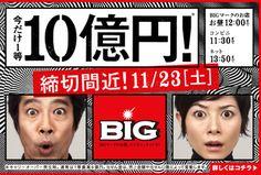 toto  BIG 2014 Sale Banner, Web Banner, Ad Design, Layout Design, Ad Layout, Design Theory, Japanese Graphic Design, Typography Logo, Commercial Design