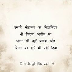 Soul Love Quotes, Shyari Quotes, Love Quotes In Hindi, Marathi Love Quotes, My Diary Quotes, Mood Quotes, True Quotes, Photo Quotes, Motivational Quotes
