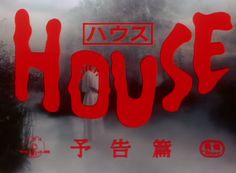 "Title lettering for Nobuhiko Obayashi's ""House"""