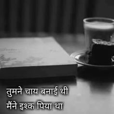#tealovers #teaquotes #status #chai Tea Quotes, Hindi Quotes, Love Quotes, Quotations, Kabir Quotes, Daily Life Quotes, Kinds Of Poetry, Love Sayri, Innocent Love