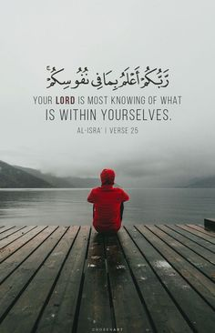 Your Lord is Most Knowing of What is within Yourselves.(Al-Quran) Quran Quotes Love, Quran Quotes Inspirational, Hadith Quotes, Beautiful Islamic Quotes, Allah Quotes, Muslim Quotes, Religious Quotes, Quran Sayings, Motivational