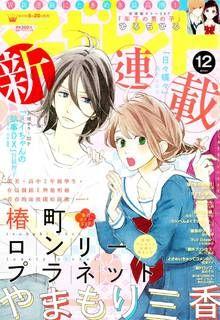 Tsubaki Chou Lonely Planet Manga Español, Tsubaki Chou Lonely Planet Capítulo 39 - Leer Manga en Español gratis en NineManga.com