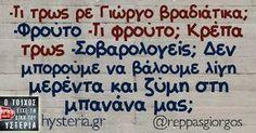 """9,823 """"Μου αρέσει!"""", 87 σχόλια - Ο Τοίχος της Υστερίας (@hysteria_gr) στο Instagram Greek Memes, Funny Greek Quotes, Funny Picture Quotes, Funny Tips, Funny Facts, Funny Images, Funny Photos, Funny Phrases, Try Not To Laugh"""