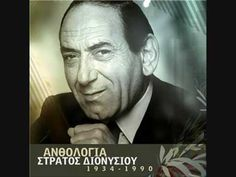 Stratos Dionysiou (November 1935 - May was a Greek laika and elafro-laika singer who featured predominantly in the and Old Folk Songs, Music Is My Escape, Greek Music, Music Songs, Jukebox, Soundtrack, The Incredibles, Dance, Youtube