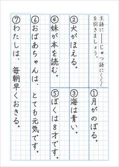 2年生の自主学習ノート一覧-page2 | 家庭学習レシピ