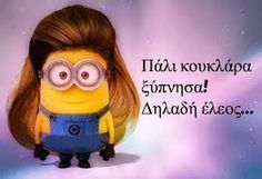 χαχαχαχαααααα!!!! Funny Greek Quotes, Funny Quotes, Life Quotes, Life In Greek, Funny Images, Funny Pictures, Minion Jokes, Twisted Humor, E Cards