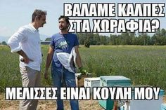 Greek Memes, Funny Greek Quotes, Bright Side Of Life, Jokes Images, Have A Laugh, Funny Stories, Funny Pins, Just For Laughs, Funny Moments
