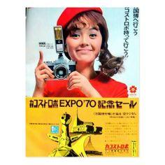 Japanese Kodak Camera Poster Advertisement Postcard - personalize gift idea special custom diy or cyo Customized