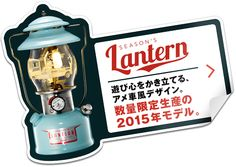 SEASON'S Lantern 遊び心をかき立てる、アメ車風デザイン。数量限定生産の2015年モデル。