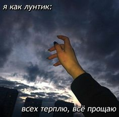 Dark Quotes, Me Quotes, Cute Captions, Relationship Images, My Life My Rules, Russian Quotes, Aesthetic Movies, Sad Pictures, Photo Quotes
