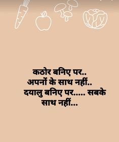 Complicated Love Quotes, Radha Krishna Love, Hindi Quotes, Cherry, Notes, Feelings, Report Cards, Notebook, Prunus