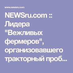 """NEWSru.com :: Лидера """"Вежливых фермеров"""", организовавшего тракторный пробег на…"""