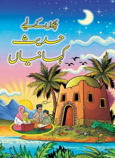 child-hadees-stories 160 Islamic Books In Urdu, Urdu Stories, Best Selling Books, Stories For Kids, This Book, Children, Fictional Characters, Toddlers, Boys