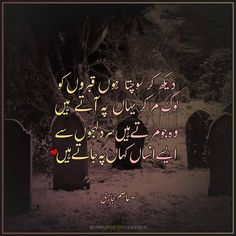 🙁 Funny Quotes In Urdu, Poetry Quotes In Urdu, Best Urdu Poetry Images, Love Poetry Urdu, Soul Poetry, Poetry Feelings, Quran Quotes Inspirational, Islamic Love Quotes