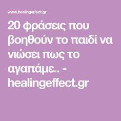 20 φράσεις που βοηθούν το παιδί να νιώσει πως το αγαπάμε.. - healingeffect.gr