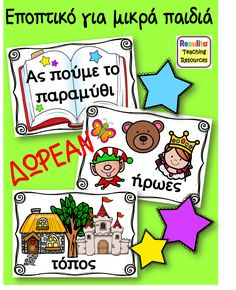 Greek Language, Teaching, Education, Comics, School, Study, Studio, Greek, Studying