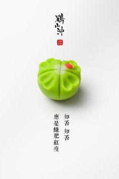 鹤山冲【绿肥】御制菓 纯手工和菓子 练切上生菓子 预订