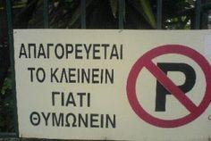 Βρείτε το ...λάθος [ΦΩΤΟ] Lululemon Logo, Humor, Signs, Blog, How To Make, Fun, Image, Greece, Walls